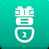 普通话学习2 icon