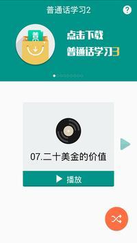 普通话学习2 apk screenshot