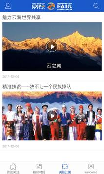 南博旺 apk screenshot
