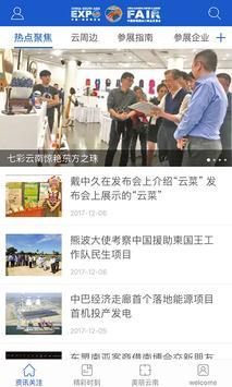 南博旺 poster
