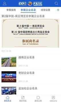南博旺 screenshot 1