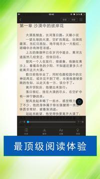 花语女生网—海量言情小说阅读器 screenshot 4
