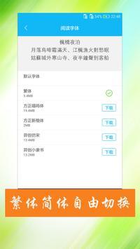 花语女生网—海量言情小说阅读器 screenshot 3