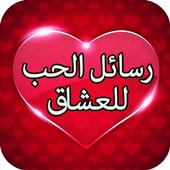 رسائل الحب للعشاق icon