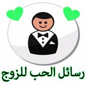 رسائل الحب للزوج icon