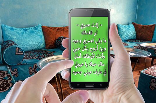 رسائل الحب للزوج screenshot 9
