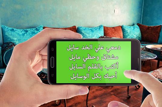 رسائل الحب للمتزوجين فقط apk screenshot