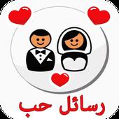 رسائل الحب للمتزوجين icon
