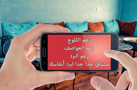 رسائل الحب للمتزوجين apk screenshot