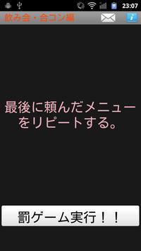 罰ゲーム 飲み会・合コン編 poster