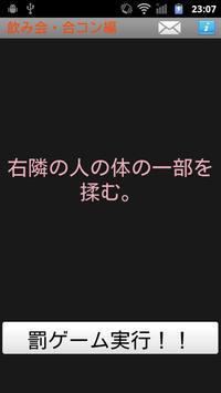 罰ゲーム 飲み会・合コン編 screenshot 1