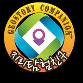 Geostory Companion icon