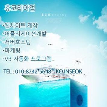휴코리아서비스 poster