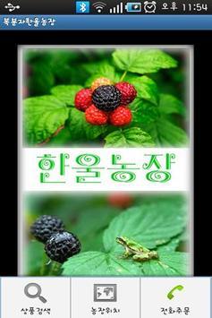 복분자한울농장 poster