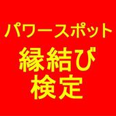 伊勢神宮スーパークイズ(開運運気向上)あなたにわかるかな? icon