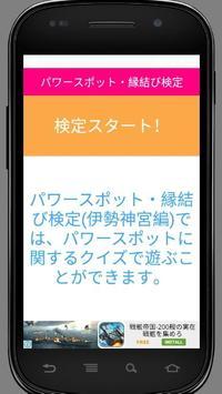 伊勢神宮スーパークイズ(開運運気向上)あなたにわかるかな? poster