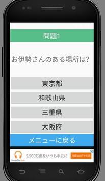 伊勢神宮スーパークイズ(開運運気向上)あなたにわかるかな? screenshot 1