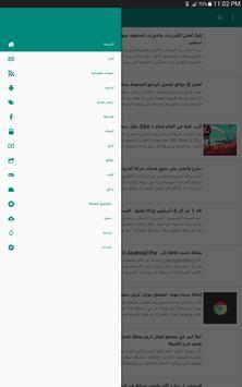مدونة حوحو للمعلوميات screenshot 4