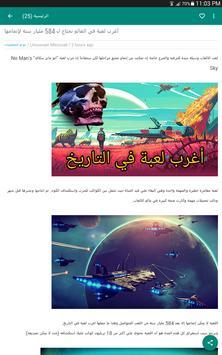 مدونة حوحو للمعلوميات screenshot 8