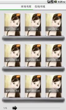 最精品总裁小说【简繁】 apk screenshot