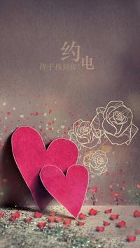 約電 poster