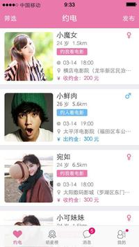 約電 apk screenshot