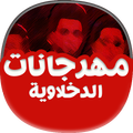 اغاني مهرجانات الدخلاوية