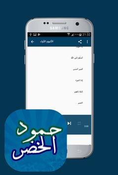اجمل اناشيد حمود الخضر screenshot 3