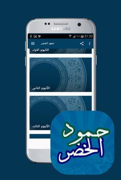 اجمل اناشيد حمود الخضر poster