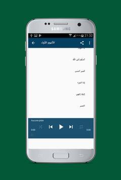 اجمل اناشيد حمود الخضر screenshot 1