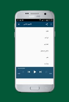 اجمل اناشيد حمود الخضر screenshot 2