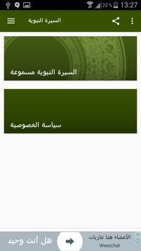 السيرة النبوية مسموعة apk screenshot