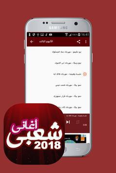اغاني شعبي ومهرجانات جديدة screenshot 3