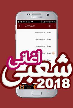 اغاني شعبي ومهرجانات جديدة poster