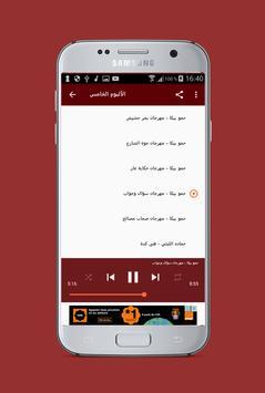 اغاني شعبي ومهرجانات جديدة screenshot 1