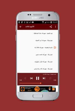 اغاني شعبي ومهرجانات جديدة screenshot 2