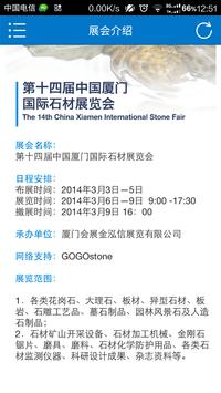 XiaMen Stone Fair poster