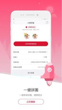 火拼好貨 - 拼團買 更便宜 screenshot 2