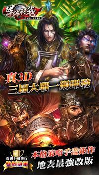 軍師救我-火燒赤壁 poster