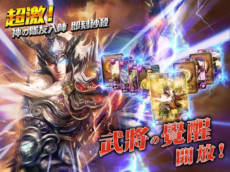軍師救我-火燒赤壁 apk screenshot