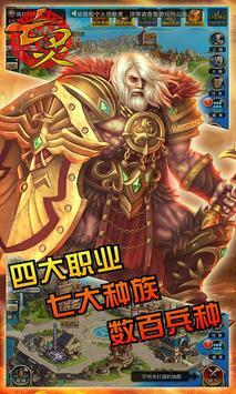 亡灵传说 apk screenshot