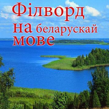 Знайдзі словы. Філворд, гульня на беларускай мове. poster