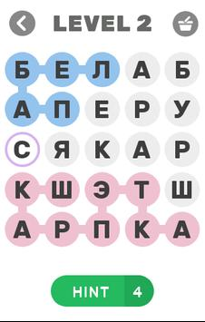 Знайдзі словы. Філворд, гульня на беларускай мове. apk screenshot
