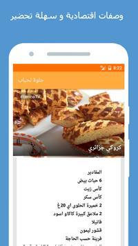 حلوة لحباب بدون انترنت screenshot 3