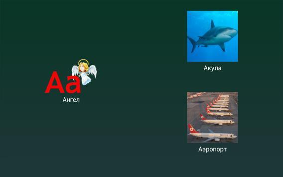Russian Alphabet screenshot 4