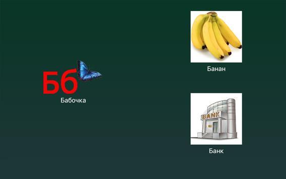 Russian Alphabet screenshot 5