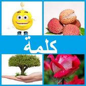 4pics 1 Word in Arabic  ٤ صورة ١ كلمة icon