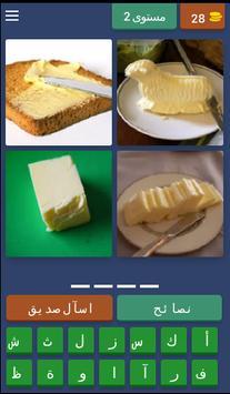 4pics 1 Word in Arabic  ٤ صورة ١ كلمة screenshot 3