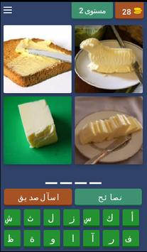 أربع صور كلمة واحدة screenshot 3