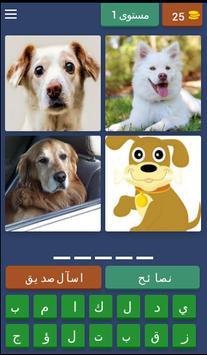 أربع صور كلمة واحدة poster